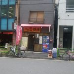 東日本橋1丁目店舗付戸建≪価格変更≫